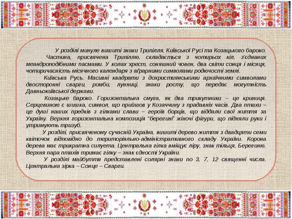 У розділі минуле вишиті знаки Трипілля, Київської Русі та Козацького бароко....