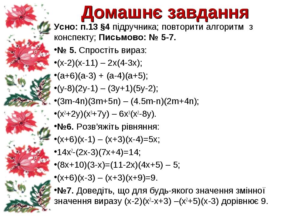 Домашнє завдання Усно: п.13 §4 підручника; повторити алгоритм з конспекту; Пи...