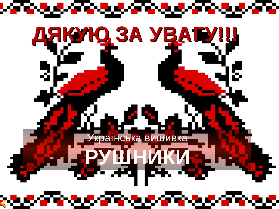 Українська вишивка РУШНИКИ ДЯКУЮ ЗА УВАГУ!!!