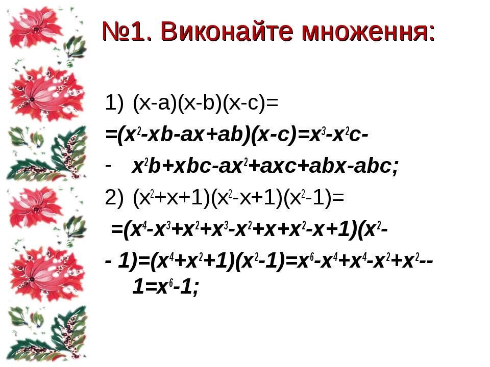 №1. Виконайте множення: (x-a)(x-b)(x-c)= =(x2-xb-ax+ab)(x-c)=x3-x2c- x2b+xbc-...