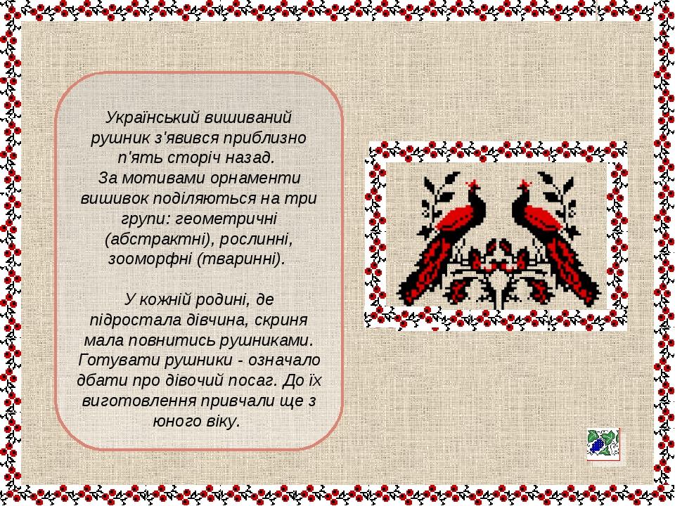 Український вишиваний рушник з'явився приблизно п'ять сторіч назад. За мотив...