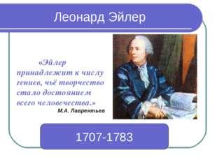 Леонард Эйлер 1707-1783 1707-1783 «Эйлер принадлежит к числу гениев, чьё тво