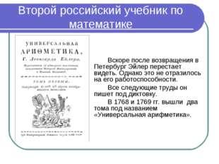 Второй российский учебник по математике Вскоре после возвращения в Петербур