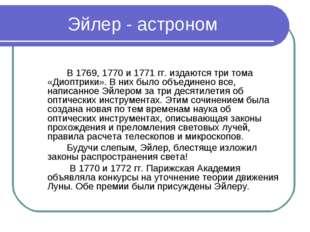Эйлер - астроном В 1769, 1770 и 1771 гг. издаются три тома «Диоптрики». В н