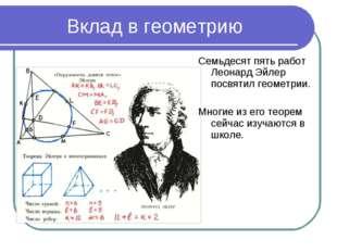 Вклад в геометрию Семьдесят пять работ Леонард Эйлер посвятил геометрии. Мног
