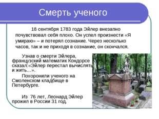 Смерть ученого Узнав о смерти Эйлера, французский математик Кондорсе сказал