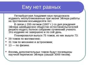 Ему нет равных Петербургская Академия наук продолжала издавать неопубликова