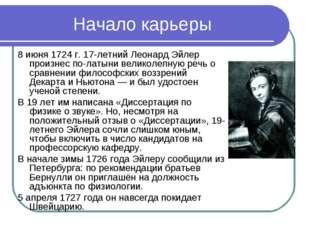 Начало карьеры 8 июня 1724 г. 17-летний Леонард Эйлер произнес по-латыни вели