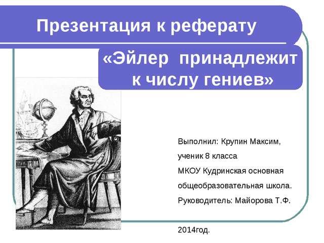 Презентация к реферату Выполнил: Крупин Максим, ученик 8 класса МКОУ Кудринск...