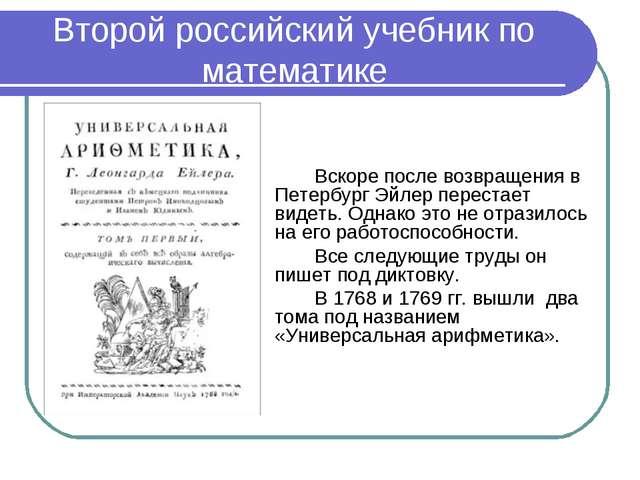 Второй российский учебник по математике Вскоре после возвращения в Петербур...