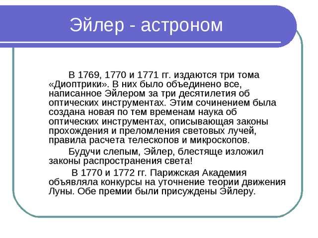 Эйлер - астроном В 1769, 1770 и 1771 гг. издаются три тома «Диоптрики». В н...