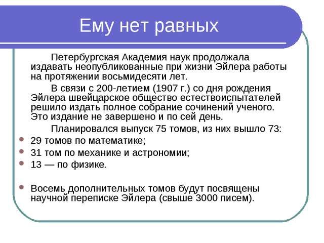 Ему нет равных Петербургская Академия наук продолжала издавать неопубликова...