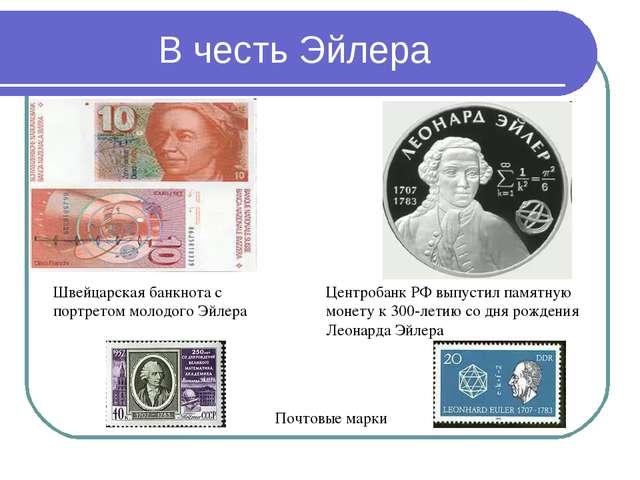 В честь Эйлера Швейцарская банкнота с портретом молодого Эйлера Почтовые марк...