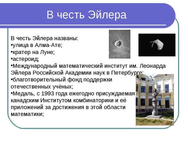 В честь Эйлера В честь Эйлера названы: улица в Алма-Ате; кратер на Луне; асте...