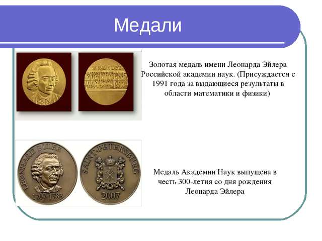 Медали Медаль Академии Наук выпущена в честь 300-летия со дня рождения Леонар...