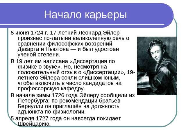 Начало карьеры 8 июня 1724 г. 17-летний Леонард Эйлер произнес по-латыни вели...
