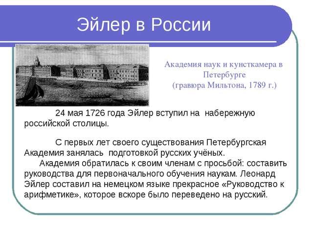 Эйлер в России Академия наук и кунсткамера в Петербурге (гравюра Мильтона, 17...