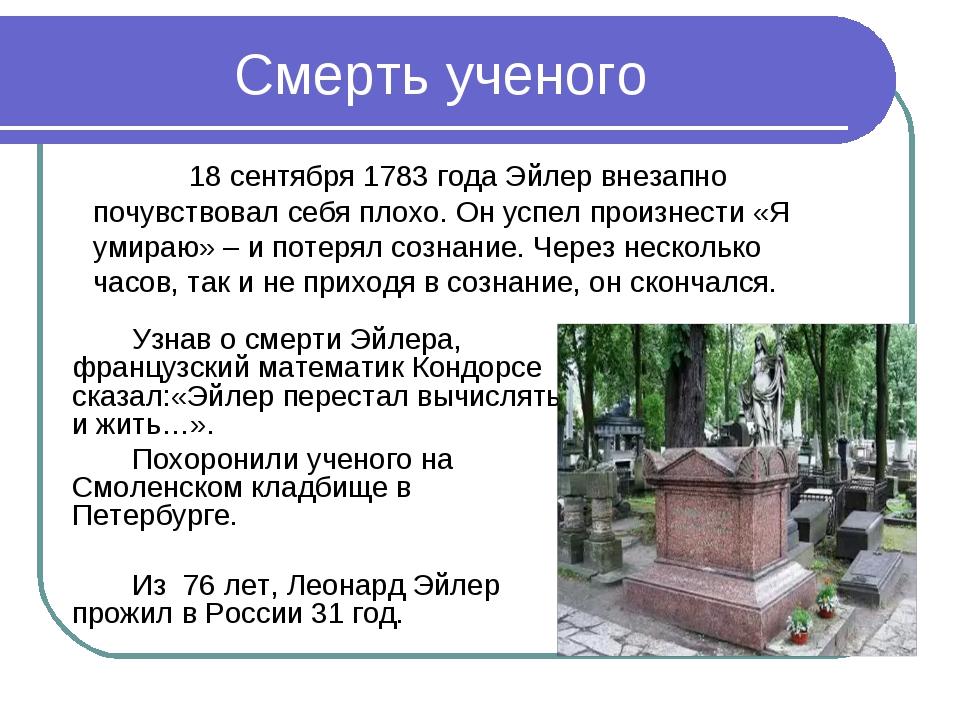 Смерть ученого Узнав о смерти Эйлера, французский математик Кондорсе сказал...