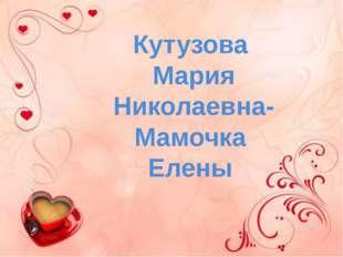 Кутузова Мария Николаевна- Мамочка Елены