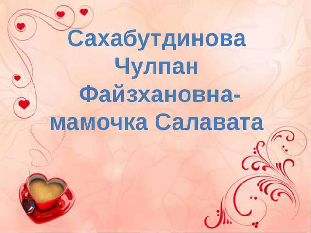 Сахабутдинова Чулпан Файзхановна- мамочка Салавата