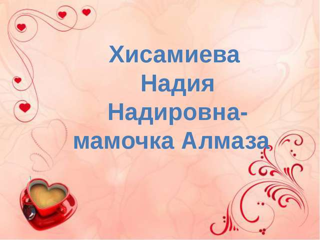 Хисамиева Надия Надировна- мамочка Алмаза