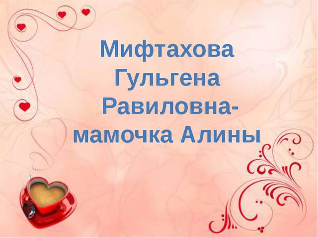 Мифтахова Гульгена Равиловна- мамочка Алины