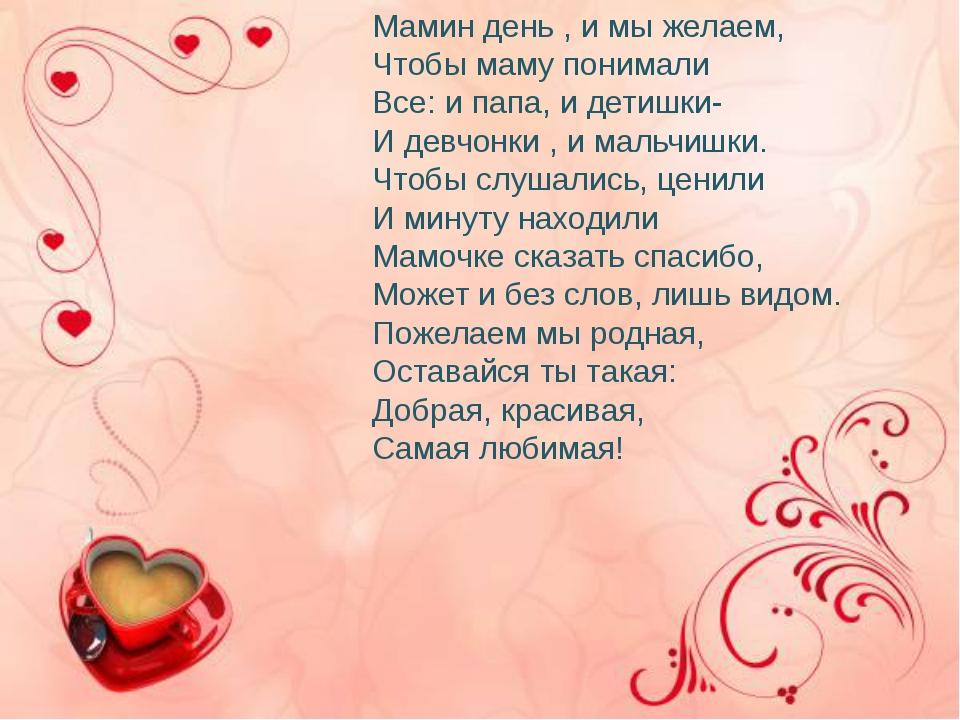 Мамин день , и мы желаем, Чтобы маму понимали Все: и папа, и детишки- И девч...