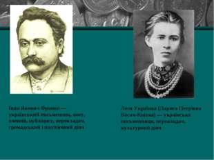 Іван Якович Франко — український письменник, поет, вчений, публіцист, перекла