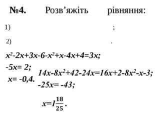 №4. Розв'яжіть рівняння: х2-2х+3х-6-х2+х-4х+4=3х; -5х= 2; х= -0,4.
