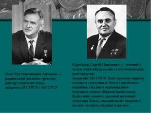 Олег Костянтинович Антонов — радянський авіаконструктор; доктор технічних нау