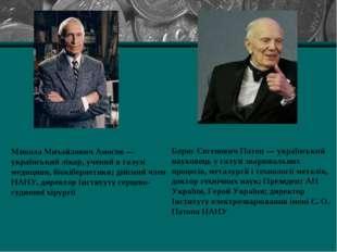 Микола Михайлович Амосов — український лікар, учений в галузі медицини, біокі
