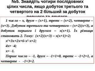 №5. Знайдіть чотири послідовних цілих числа, якщо добуток третього та четвер