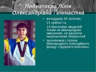 Подкопаєва Лілія Олександрівна - гімнастка володарка 45 золотих, 21 срібної