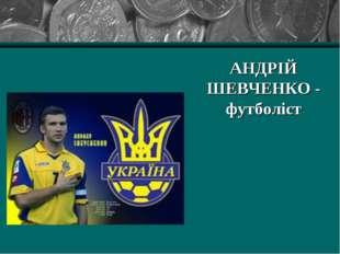 АНДРІЙ ШЕВЧЕНКО - футболіст