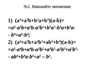 №2. Виконайте множення: 1) (a3+a2b+b2a+b3)(a-b)= =a4-a3b+a3b-a2b2+b2a2-b3a+b