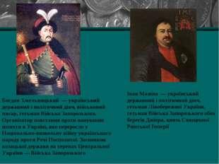 Богдан Хмельницький — український державний і політичний діяч, військовий пис