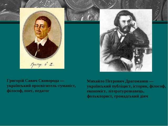 Григорій Савич Сковорода — український просвітитель-гуманіст, філософ, поет,...
