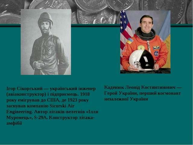 Ігор Сікорський — український інженер (авіаконструктор) і підприємець. 1918 р...