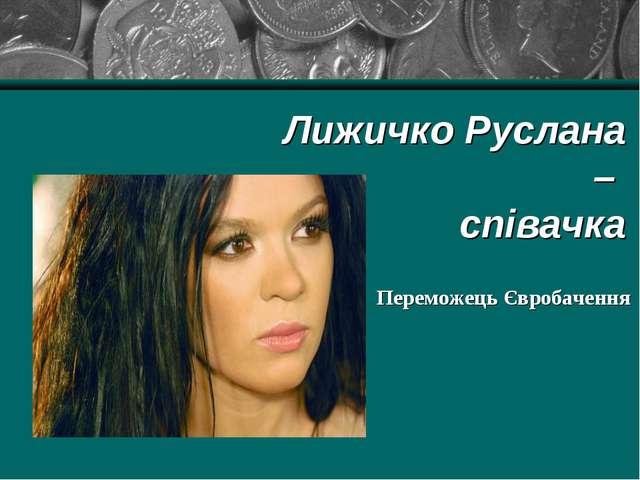 Лижичко Руслана – співачка Переможець Євробачення