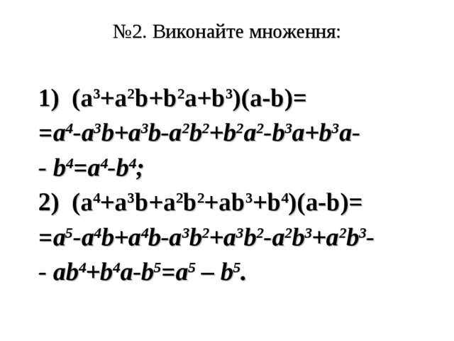 №2. Виконайте множення: 1) (a3+a2b+b2a+b3)(a-b)= =a4-a3b+a3b-a2b2+b2a2-b3a+b...