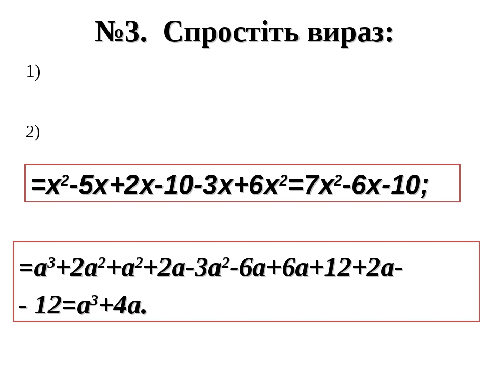 №3. Спростіть вираз: =х2-5х+2х-10-3х+6х2=7х2-6х-10; =а3+2а2+а2+2а-3а2-6а+6а+1...