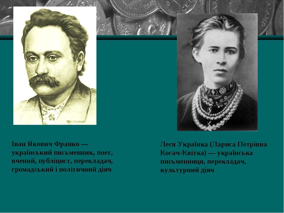 Іван Якович Франко — український письменник, поет, вчений, публіцист, перекла...