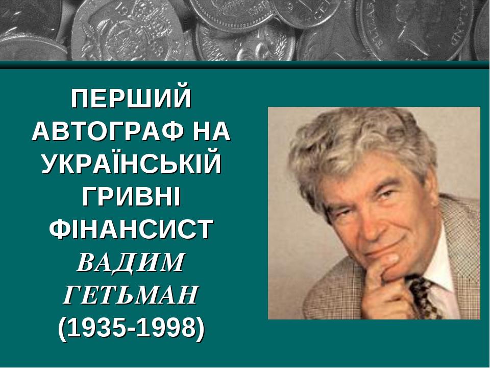 ПЕРШИЙ АВТОГРАФ НА УКРАЇНСЬКІЙ ГРИВНІ ФІНАНСИСТ ВАДИМ ГЕТЬМАН (1935-1998)