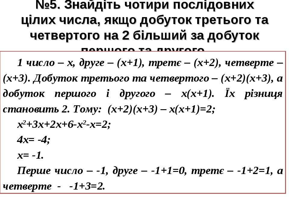 №5. Знайдіть чотири послідовних цілих числа, якщо добуток третього та четвер...