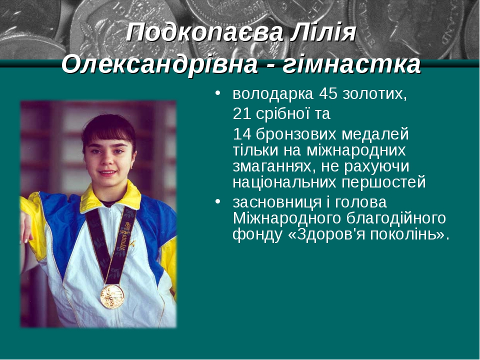 Подкопаєва Лілія Олександрівна - гімнастка володарка 45 золотих, 21 срібної...