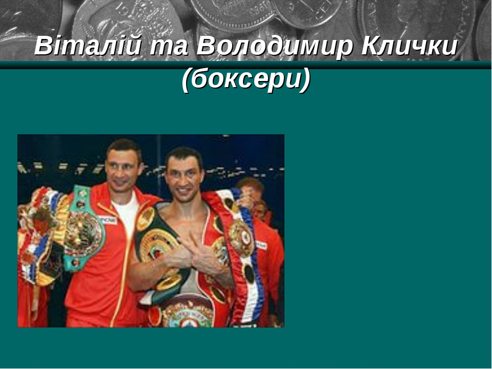 Віталій та Володимир Клички (боксери)