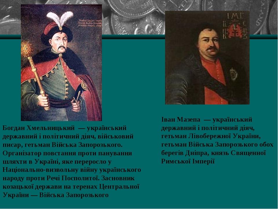 Богдан Хмельницький — український державний і політичний діяч, військовий пис...
