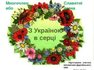 З Україною в серці Підготувала: учитель математики Дідилівського НВК  Грин