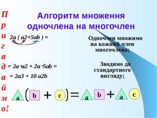 Алгоритм множення одночлена на многочлен = 2a3 + 10 a2b Одночлен множимо на к