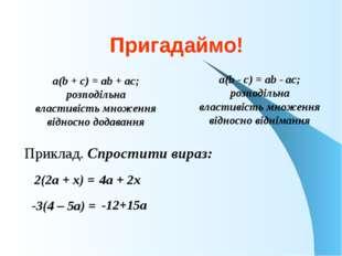 Пригадаймо! Приклад. Спростити вираз: a(b + c) = ab + ac; розподільна властив